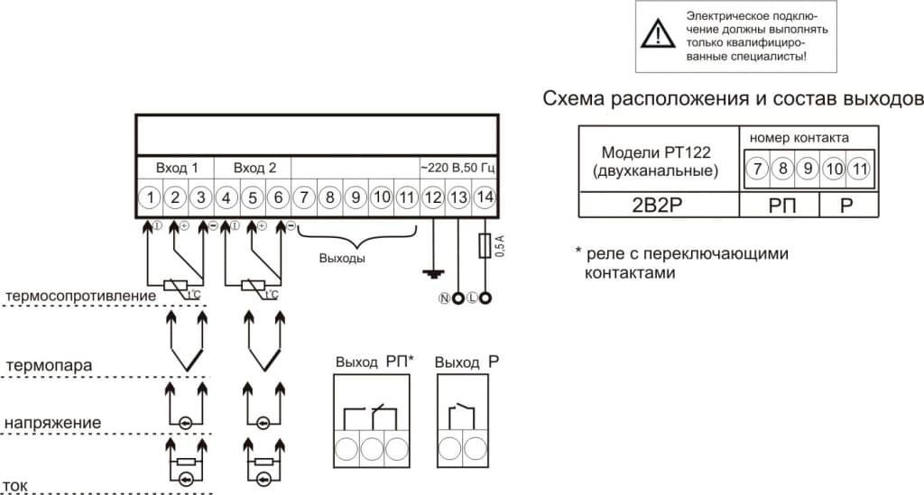 Схема подключения РТ122